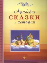 Арабские сказки и истории