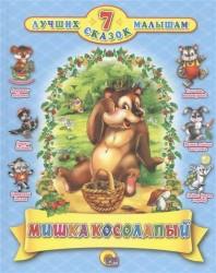 Мишка косолапый. 7 сказок