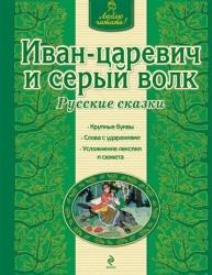 Иван-царевич и серый волк. Русские сказки