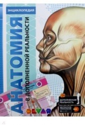 Анатомия:4D Энциклопедия в дополненной реальности ,А4,твердая обложка