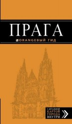 Прага: путеводитель + карта. 8-е изд., испр. и доп.