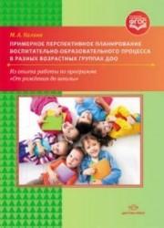 """Примерное перспективное планирование воспитательно-образовательного процесса в разных возрастных группах ДОО. Из опыта работы по программе """"От рождения до школы"""""""