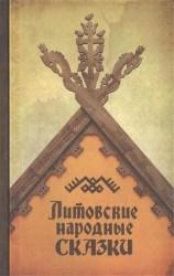Литовские народные сказки