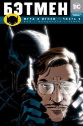 Бэтмен. Игра с огнем. Часть 2 : графический роман