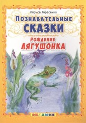 Рождение лягушонка. Познавательные сказки