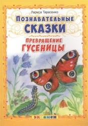 Превращение гусеницы. Познавательные сказки