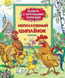 Непослушный цыпленок. Сказки по мотивам мультфильмов