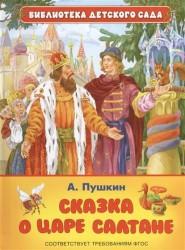 Сказка о царе Салтане, о сыне его славном и могучем богатыре князе Гвидоне Салтановиче и о прекрасной царевне Лебеди