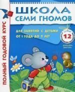 Школа Семи Гномов 1-2 года. Полный годовой курс (12 книг в подарочной упаковке) омплекты ШСГ в коробочках