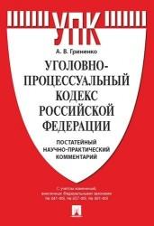 Уголовно-процессуальный кодекс Российской Федерации: постатейный научно-практический комментарий: учебное пособие