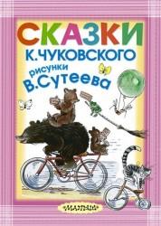 Сказки К. Чуковского. Рисунки В. Сутеева