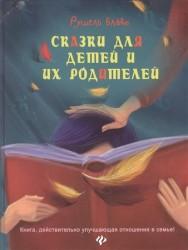 Сказки для детей и их родителей. Книга, действительно улучшающая отношения в семье!