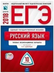 ЕГЭ-2018. Русский язык. Типовые экзаменационные варианты. 10 вариантов