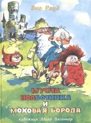 Муфта, Полботинка и Моховая Борода. Книга 1, книга 2. Повесть-сказка
