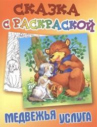Медвежья услуга. Русская народная сказка