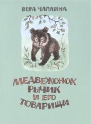 Медвежонок Рычик и его товарищи