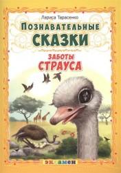 Заботы страуса. Познавательные сказки