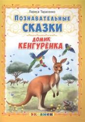 Домик кенгуренка. Познавательные сказки