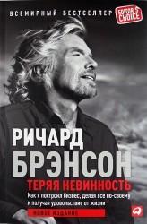 Теряя невинность: Как я построил бизнес, делая все по-своему и получая удовольствие от жизни / 2-е изд.
