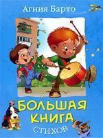 Большая книга стихов. Барто (нов.обл.) Большая книга