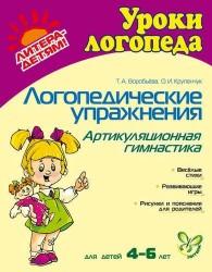Логопедические упражнения. Артикуляционная гимнастика: Для детей 4-6 лет