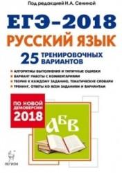 Русский язык. Подготовка к ЕГЭ-2018. 25 тренировочных вариантов по демоверсии 2018 года