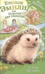 Ежонок Эмили, или Корона для умницы