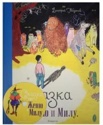 Сказка про Женю и Милу (+CD)
