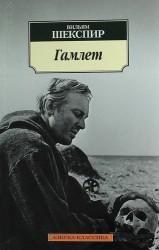 Гамлет, принц Датский: Трагедия
