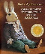Удивительное путешествие кролика Эдварда: Сказочная повесть