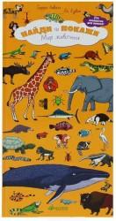 Найди и покажи. Мир животных