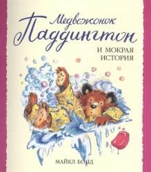 Медвежонок Паддингтон и мокрая история