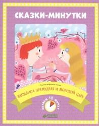 Василиса Премудрая и морской царь. Русская народная сказка