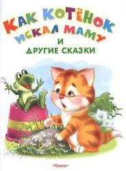 Как котенок искал маму и другие сказки