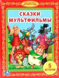 Сказки-мультфильмы. 5 историй