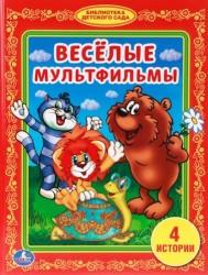 Веселые Мульфильмы. (Библиотека Детского Сада).