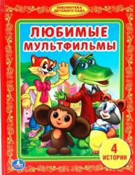 Любимые Мультфильмы. (Библиотека Детского Сада).