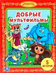 Добрые Мультфильмы. (Библиотека Детского Сада).
