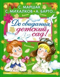 Веселые Друзья. (Библиотека Детского Сада).