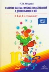 Развитие математических представлений у дошкольников с ОНР (с 4 до 5 и с 5 до 6 лет). Конспекты занятий
