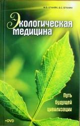 Экологическая медицина. Путь будущей цивилизации + DVD / 6-е изд.