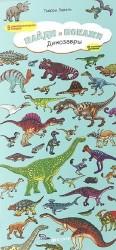 Найди и покажи. Динозавры. 5 раскладывающихся панорам. 196 элементов для поиска!