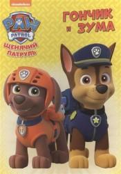 Щенячий патруль. Гончик и Зума