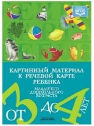 Картинный материал к речевой карте ребенка младшего дошкольного возраста от 3 до 4 лет. Наглядно-методическое пособие