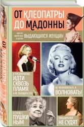 От Клеопатры до Мадонны Мысли афоризмы и шутки выдающихся женщин