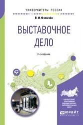 Выставочное дело Учебное пособие для академического бакалавриата