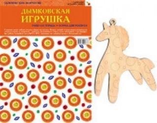 Дымковская игрушка (+ форма для росписи)