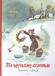 По щучьему велению. Русские народные сказки