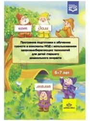 Программа подготовки к обучению грамоте и конспекты НОД с использованием здоровьесберегающих технологий для детей старшего дошкольного возраста (6-7 лет)