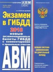 Экзамен в ГИБДД. Категории А, В, M, подкатегории A1, B1 с изменениями и дополнениями на 2018 год